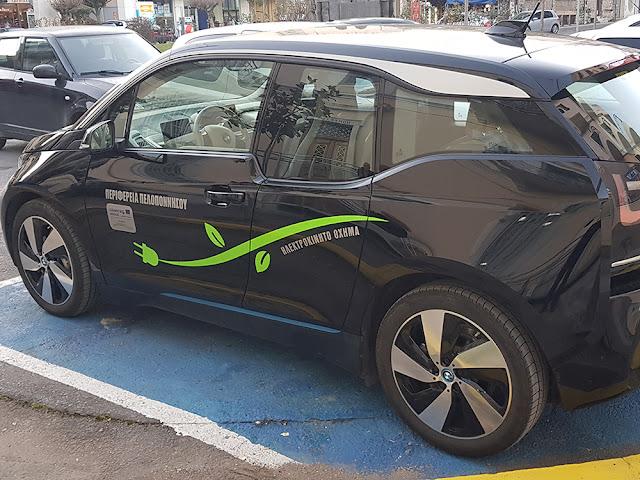 Ηλεκτρικά αυτοκίνητα παραλαμβάνουν οι Περιφερειακές Ενότητες της Πελοποννήσου