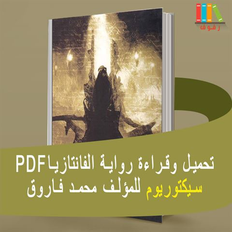 تحميل وقراءة رواية الفنتازيا سيكتوريوم مع الملخص pdf