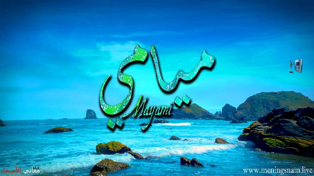 معنى اسم ميامي وصفات حاملة هذا الاسم Mayami