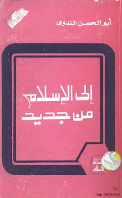 إلى الإسلام من جديد - أبو الحسن الندوي