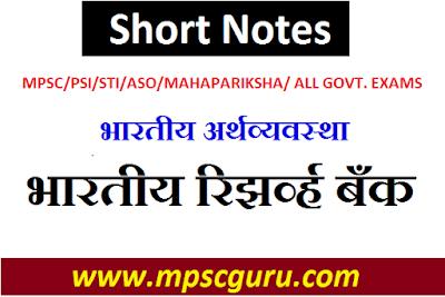 भारतीय रिझर्व्ह बँक -Mpsc Economy Notes