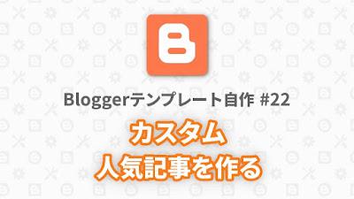 Bloggerテンプレート自作 #22:カスタム人気記事ガジェットを作る