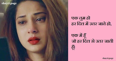 Heart Touching Photo Shayari In Hindi