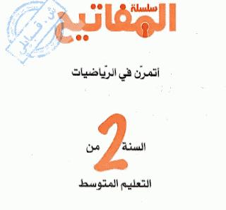 كتاب سلسلة المفاتيح الرياضيات للسنة mafatih.PNG