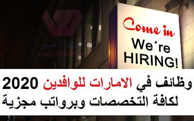 وظائف للوافدين في الامارات