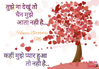 happy birthday wishes for girlfriend in hindi 1b