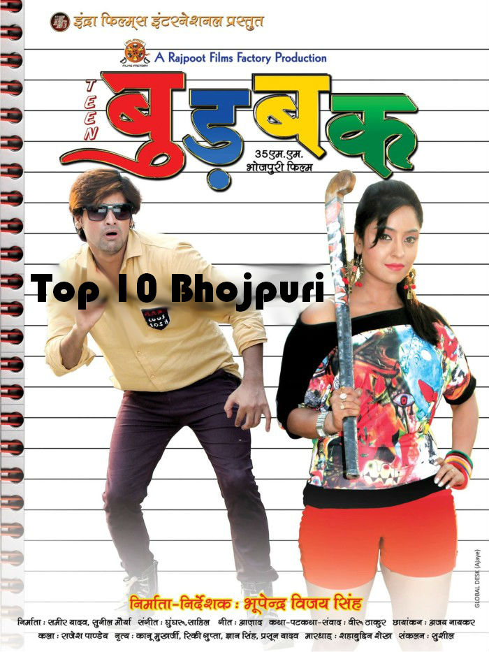 Bhojpuri Movie Teen Budbak Trailer video youtube Feat Rakesh Mishra, Subhi Sharma, Umesh Singh, Raju Singh Mahi first look poster, movie wallpaper
