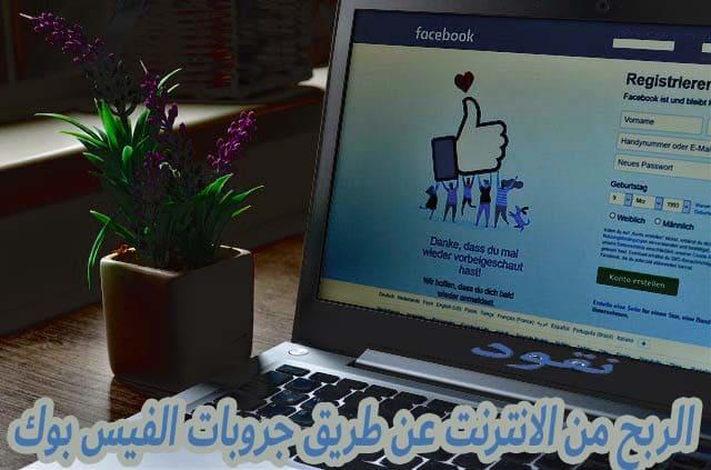 الربح من الانترنت عن طريق جروبات الفيس بوك