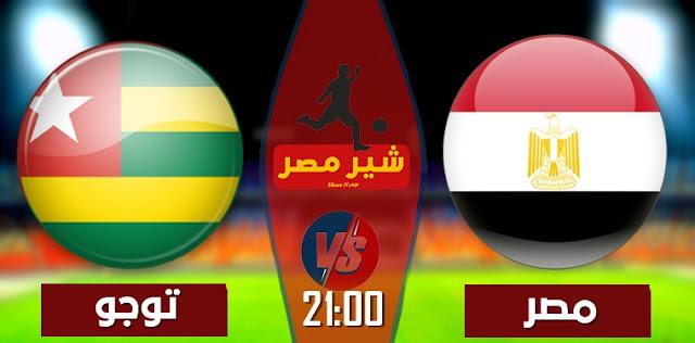 مباراة مصر ضد توجو في كأس الامم الافريقيا - موعد مباراة مصر وتوجو اليوم - تشكيل منتخب مصر المتوقع اليوم