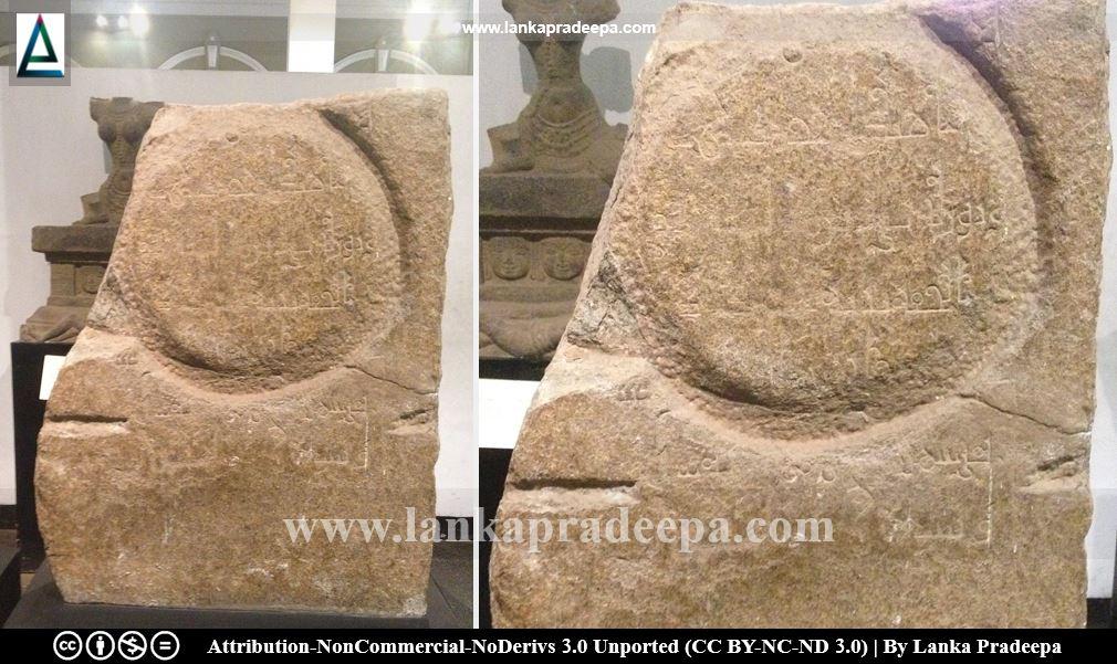 Fragmentary Arabic Inscription, Colombo Museum