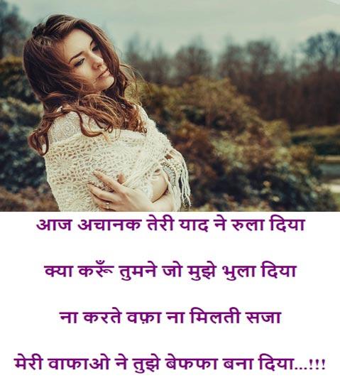 आज अचानक तेरी याद ने रुला दिया | 100+ Hindi Sad Shayari For Love