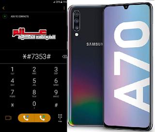أكواد موبايل سامسونج جالاكسي Codes for samsung  Galaxy A70 ,Galaxy A71, galaxy A70s