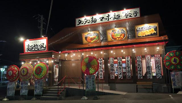 麺旋風 2020/3/19 飲食レビュー
