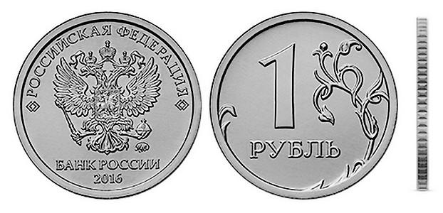 Дизайн монеты рубль 2016 года