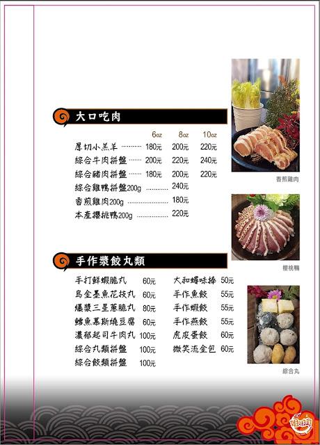 pupuhotpop-menu%2B%25288%2529.jpg