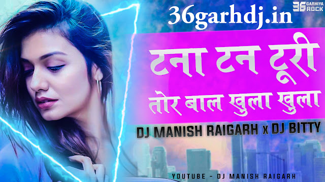 Tana Tan Turi Tor Bal  (Deshi Dance) Mix Song | Dj Shailesh Manwa 36garhdj.in