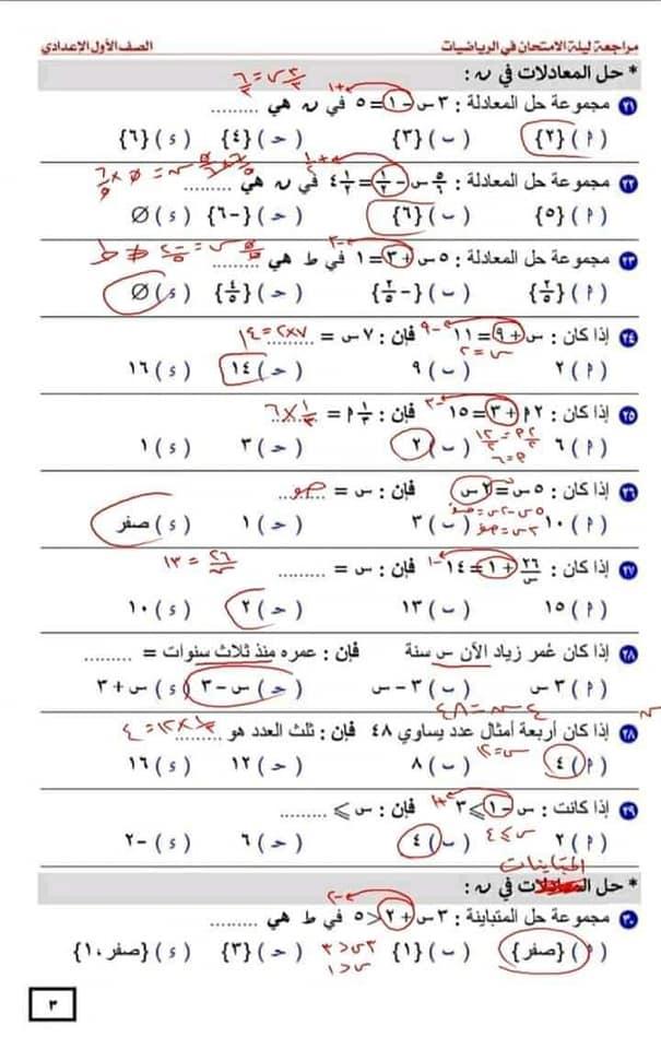 """مراجعة رياضيات للصف الاول الاعدادى ترم ثاني """"اسئلة واجابتها """" 3"""