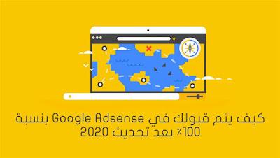 كيف يتم قبولك في Google Adsense بنسبة 100٪ بعد تحديث 2020