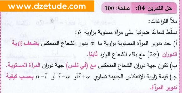 حل تمرين 4 صفحة 100 فيزياء السنة رابعة متوسط - الجيل الثاني