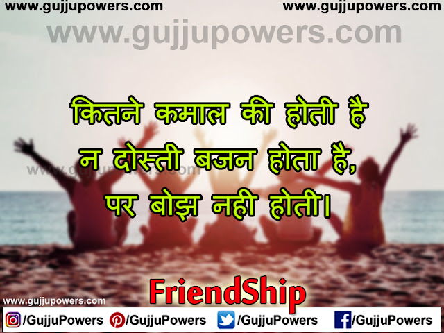 friendship day image and shayari