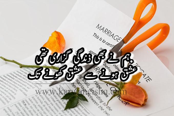 Urdu Poetry | Sad Shayari | Urdu Sad Poetry | Shayari Images