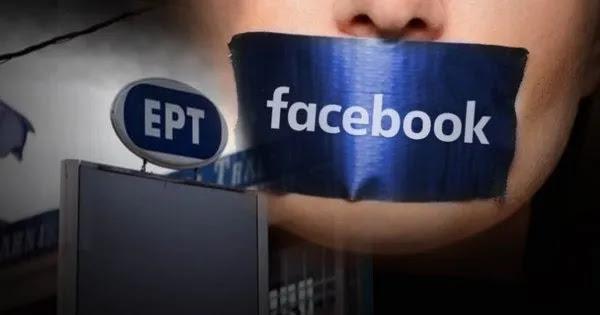 «Έκοψε» ρεπορτάζ για την λογοκρισία στο Facebook η ΕΡΤ