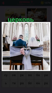 в церкви на скамейке сидят жених и невеста