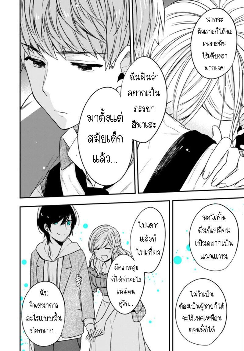 อ่านการ์ตูน Seibetsu mona lisa no kimi he ตอนที่ 19 หน้าที่ 18