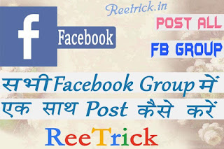 Facebook Group, Post, सभी Facebook Group में एक साथ Post कैसे करें, सभी Group में एक साथ Post कैसे करें