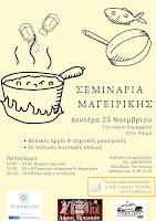 Σεμινάριο μαγειρικής στην Πρέσπα την Δευτέρα 25 Νοεμβρίου