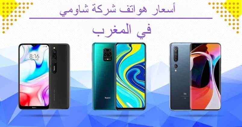 أسعار هواتف شاومي Xiaomi في المغرب 2021 Prix