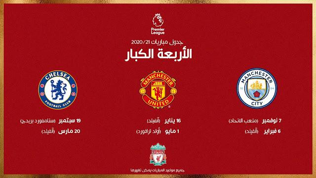 مواعيد مباريات ليفربول الكبرى