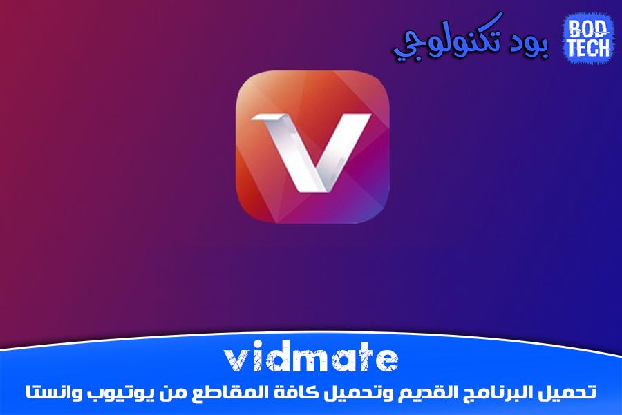 تحميل برنامج vidmate القديم