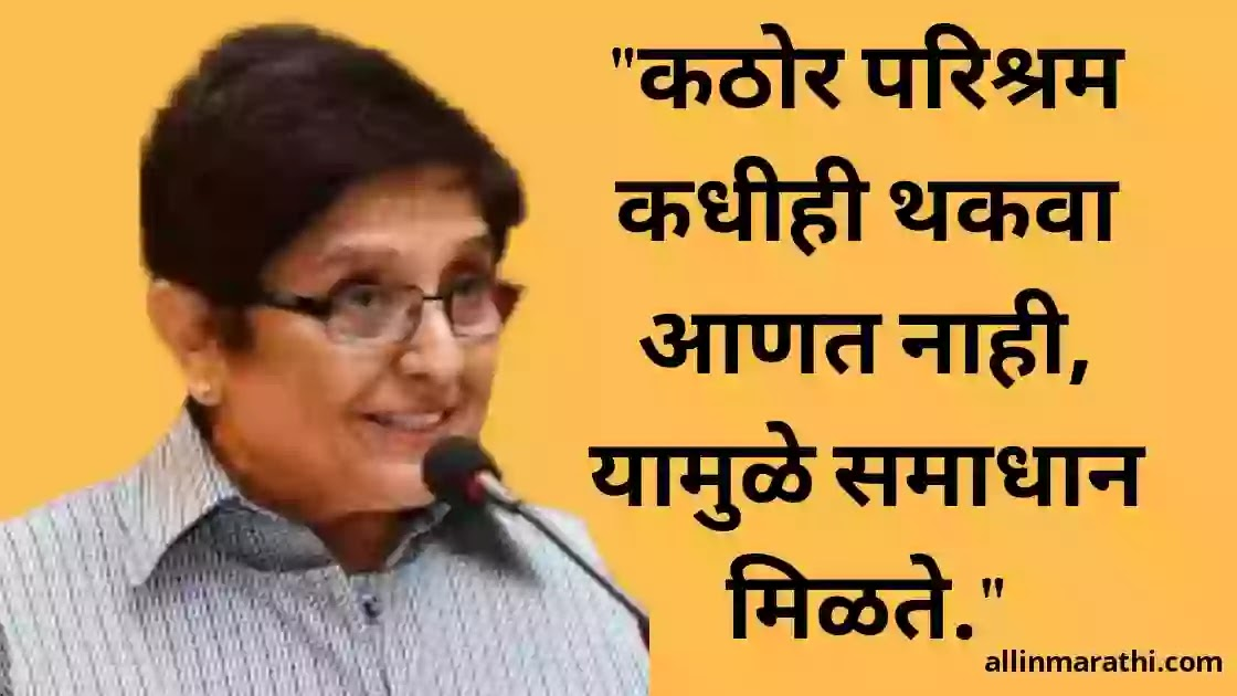 kiran bedi quotes in marathi