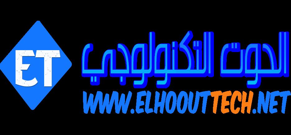 الحوت التكنولوجي - Elhoout Tech