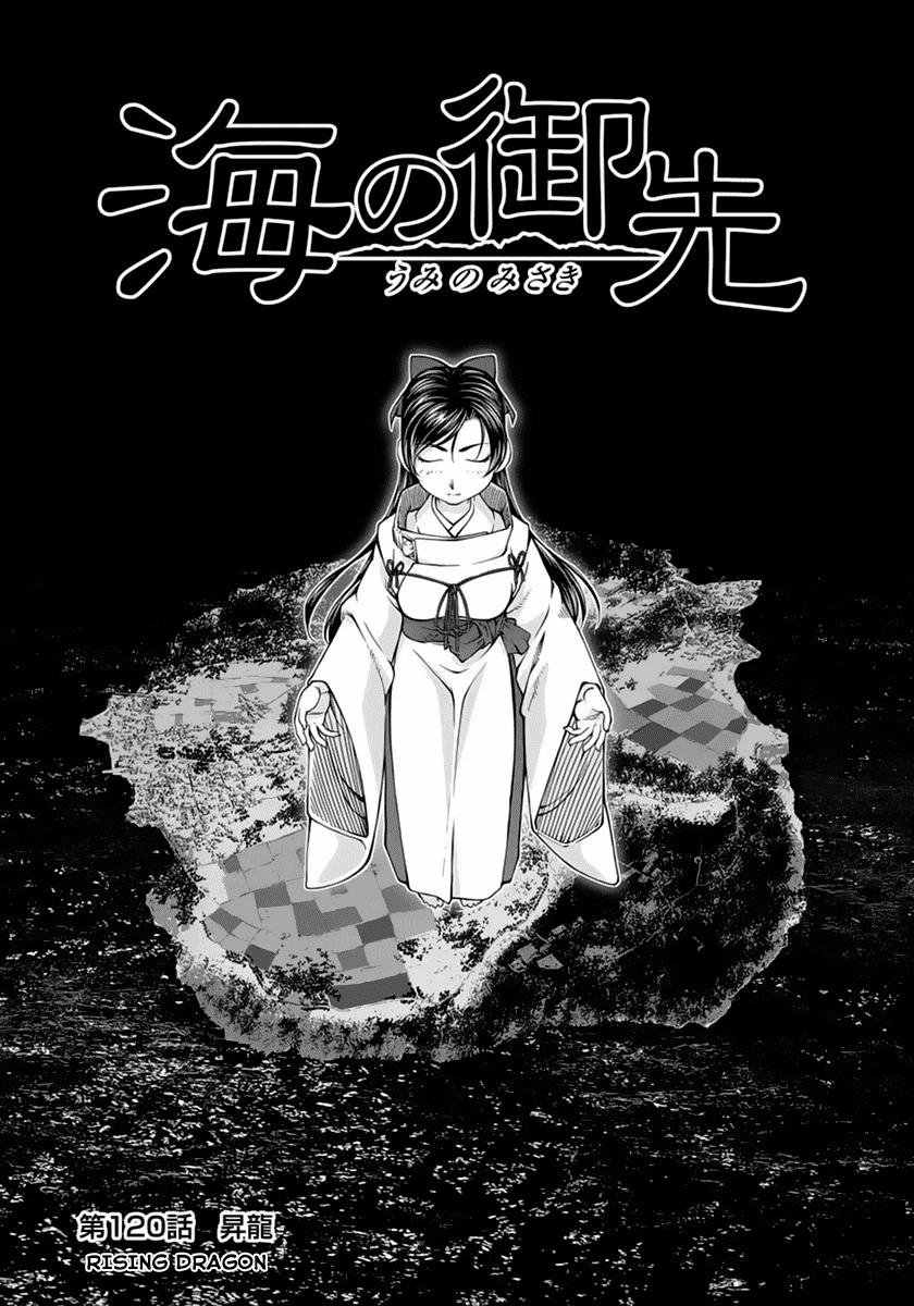 Komik umi no misaki 120 - chapter 120 121 Indonesia umi no misaki 120 - chapter 120 Terbaru 3 Baca Manga Komik Indonesia