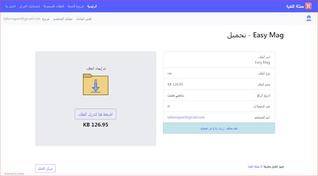 إنشاء موقع رفع ملفات على إستضافة مجانية