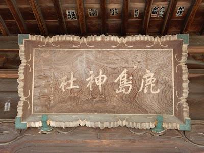 鹿島神社の額