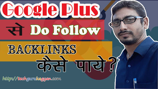 Google-Plus-se-dofollow-backlinks-kaise-banaye