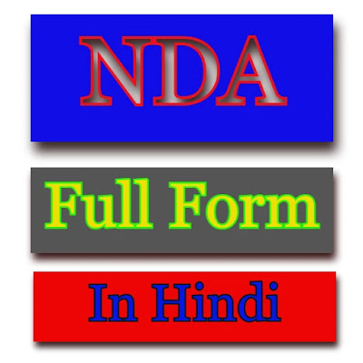 NDA Full Form in Hindi   NDA क्या होता है ?