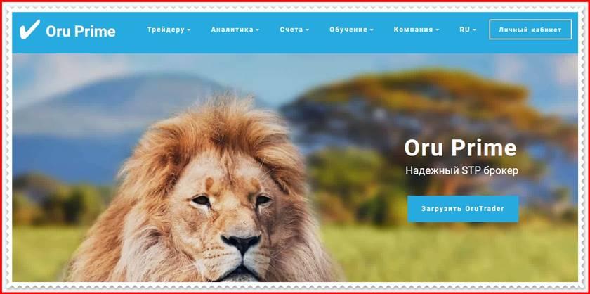 Мошеннический сайт oruprime.com – Отзывы? Oru Prime мошенники! Информация