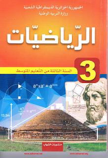 كتاب السنة الثالثة متوسط لمادة math-3am.PNG
