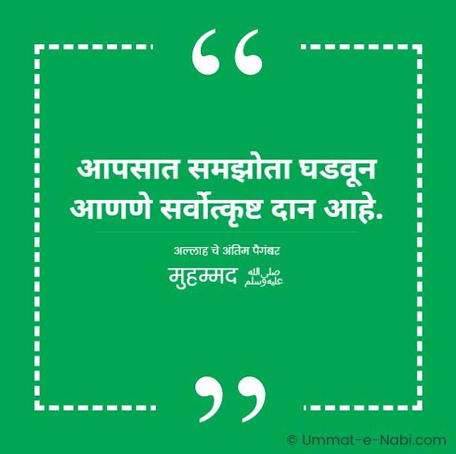 आपसात समझोता घडवून आणणे सर्वोत्कृष्ट दान आहे. [अल्लाह चे अंतिम पैगंबर मुहम्मद ﷺ] इस्लामिक कोट्स मराठी मधे | Islamic Quotes in Marathi by Ummat-e-Nabi.com