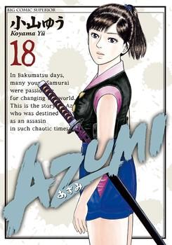 AZUMI -あずみ-