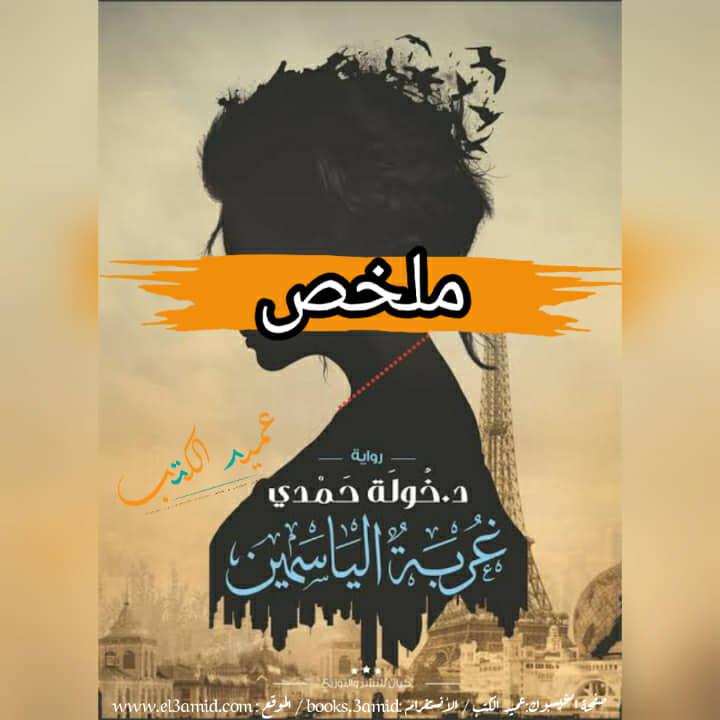 ملخص رواية غربة الياسمين PDF | خولة حمدي