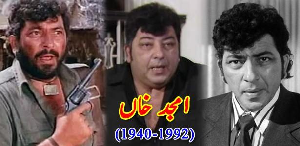 Amjad Khan Bollywood Actor Villian