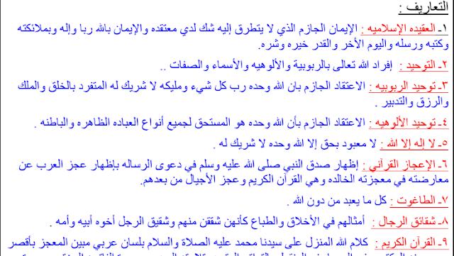 مراجعة جميع المواد الجمعية الكويتية للصف العاشر