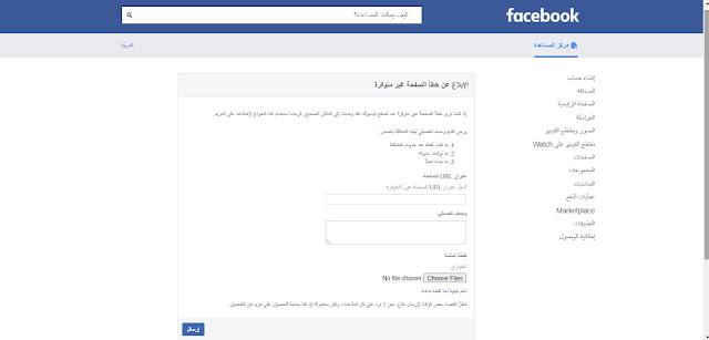 كيفية استرجاع الصفحة المحذوفة نهائيا من الفيس بوك بطريقة جدية و سريعة