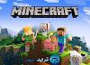 تحميل لعبة ماين كرافت للكمبيوتر Minecraft من ميديا فاير