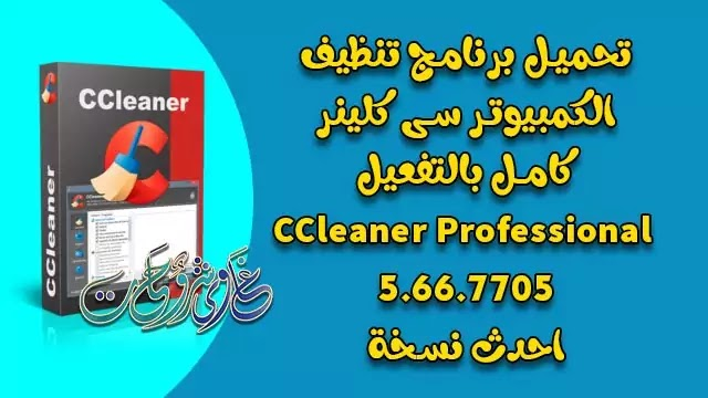 برنامج تنظيف الكمبيوتر ccleaner professional plus 5.66 with serial كامل بالتفعيل.
